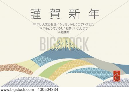 New Year's Card Template With Mt. Fuji Decorated With Japanese Vintage Patterns. Vector Illustration
