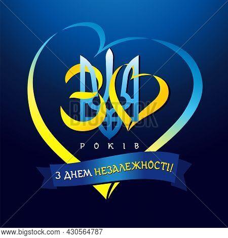 30 Years Anniversary Ukraine Independence Day - Ukrainian Text, Heart And Emblem. Ukrainian Vector G
