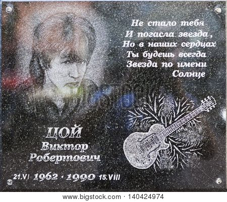 ST. PETERSBURG, RUSSIA - JULY 27, 2016: Photo of Viktor Tsoi. Commemorative nameplate in the courtyard of the house