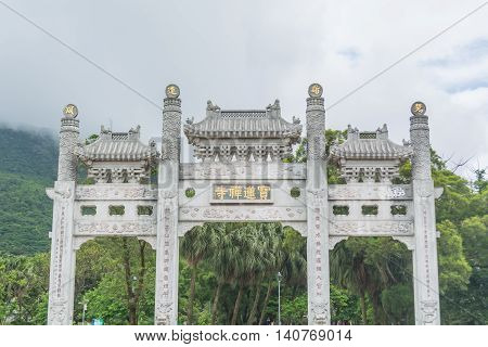 HONG KONG - MAY 26: The white gate an entrance to Tian Tan Buddha in a sunny day on May 26 2016 in Hong Kong.
