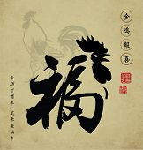 2017 Chinese new year card. Chinese Calligraphy Translation: Prosperity. Left side wording: Chinese calendar for the year of rooster 2017. Right side wording: Golden Rooster announce good fortune. poster