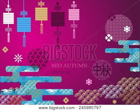 Mid Autumn Festival Greetings Template   Design With Lanterns, Clouds, Flowers. Chinese Translate:mi