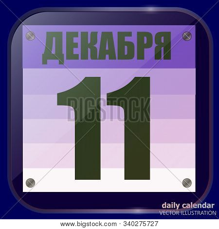 December 11 Icon. For Planning Important Day. Eleventh Of December. Banner For Holidays And Special