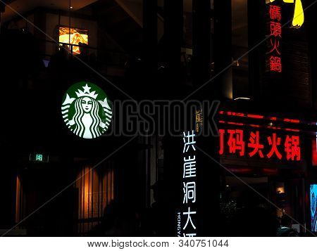 Chongqing, China - December 07, 2019 ; Starbucks Logo On Coffee Shop Glass Window At Night In Chongq