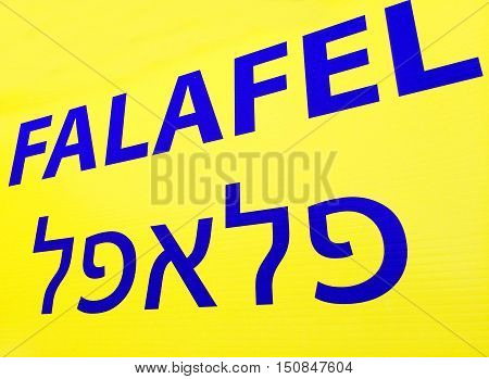 Falafel sign( reads in English and Hebrew).Falafel is a traditional Middle Eastern food a deep-fried ball or patty made from ground chickpeas fava beans or both.