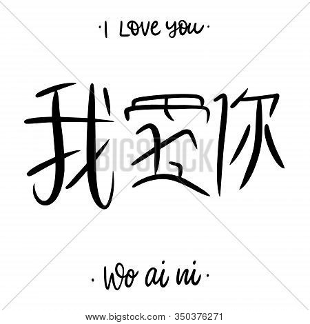 Wo Ai Ni. I Love You Phrase On Chinese Alphabet. Hand Drawn Lettering. Black Ink. Vector Illustratio