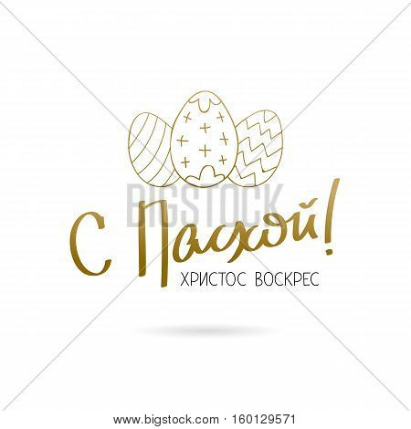 Happy Easter. Christ is risen. The trend calligraphy in Russian. Vector illustration on white background. Great holiday gift card.