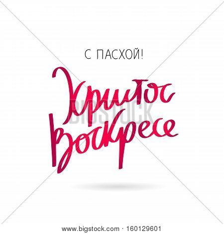 Christ is risen. Happy Easter. The trend calligraphy in Russian. Vector illustration on white background. Great holiday gift card.