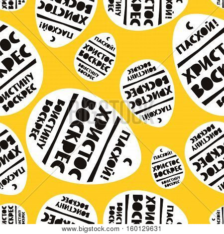 Seamless vector pattern of the eggs. Happy Easter. Christ is risen. Truly He is risen. Trend lettering in Russian. Illustration on a yellow background. Wrapping paper