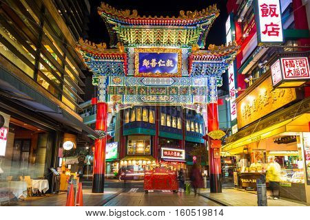 YOKOHAMA, JAPAN - NOVEMBER 7, 2016 : Chinese gate to the  in Chinatown district of Yokohama at night, Japan. Chinatown of Yokohama is the largest chinatown in Asia.