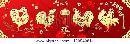Horizontal banner for Chinese New Year 2017. Gold Roostres on red background. Hieroglyph translation: Rooster
