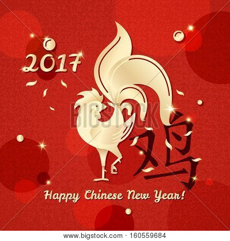 2017 Chinese New Year greeting card with golden rooster vector illustration. Hieroglyph rooster. Happy Chinese New Year sign. Red background with lights and texture