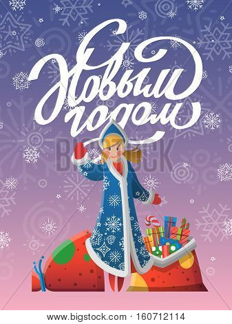 New Year greeting card with cartoon Snow Maiden and Santa Claus bag. Christmas vector gift card with Snegurochka and snowflakes and Ded Moroz presents bag. Russian text: Happy New Year