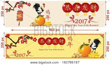 Chinese New Year banner for the Year of the rooster, 2017. Chinese Text: Happy New Year; Year of the Rooster. Contains specific colors for Spring Festival and elements for this celebration.
