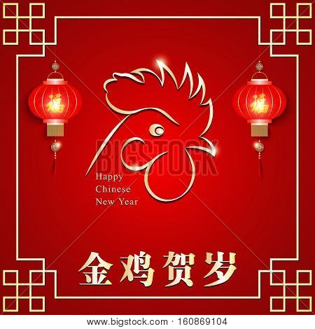 Chinese New Year Background Translation Year of The Rooster