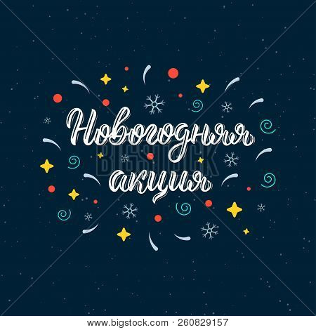 Happy New Year Action Promotion Inscription. Trendy Hand Lettering Quote In Russian With Decorative