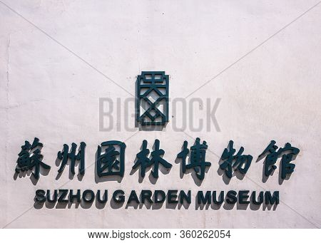 Suzhou China - May 3, 2010: Closeup Of Black Letters And Symbols On White Wall For Suzhou Garden Mus