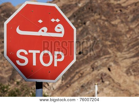 Omani Stop Road sign