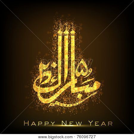 Shiny golden Urdu calligraphy of text Mubarak 2015 for Happy New Year on brown background.