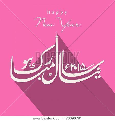 Urdu calligraphy of text Naya Saal Mubarak Ho (Happy New Year) 2015 on pink background.