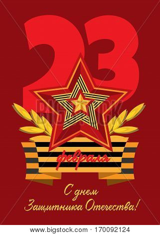 Card with soviet star and george ribbon with branch of laurel on burgundy background. Russian translation With Defender of Fatherland day. Vector illustration