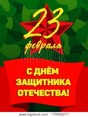 Illustration with the words on the red Soviet star and a wide red banner. On a green camouflage background. Russian translation With Defender of Fatherland day 23 February. Vector illustration