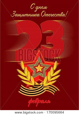 Vertical card with george ribbon and soviet star and the top 23 numbers with branch of laurel on burgundy background Russian translation With Defender of Fatherland day. Vector illustration