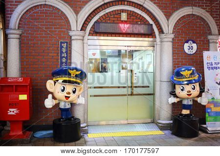 SEOUL - NOV 3, 2015: Entrance to police station in English Village Children Camp