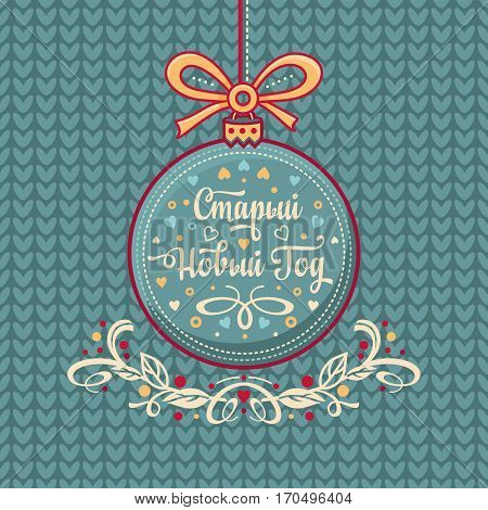 Happy New year greeting card. Russian holiday. A congratulatory inscription in Cyrillic. English translation - the Old New Year.