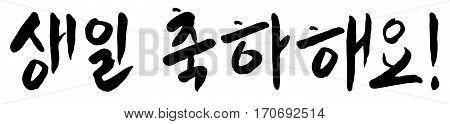 vector happy birthday greeting hangeul lettering korean calligraphy