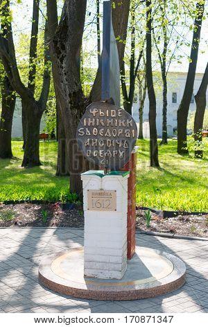 Monument Kopek Of 1612 In The Yaroslav, Russia.