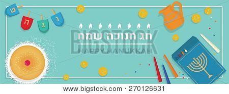 Jewish Holiday Hanukkah Banner Traditional Chanukah Symbols - Donuts, Menorah Candles, Oil Jar, Glow
