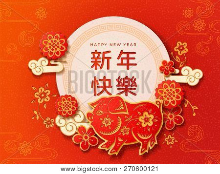 2019 New Lunar Year Calendar Front Or Chinese Spring Festival Sign With Pig And Hydrangea Flowers, C