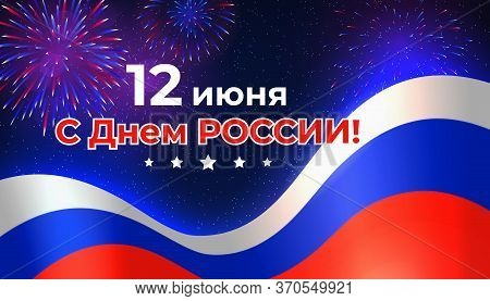Banner June 12, Russia Day. National Russian Holiday. Waving Tricolor Flag. Night Sky With Fireworks