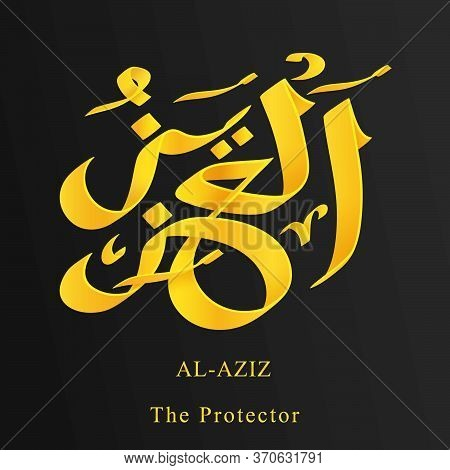 One Of From 99 Names Allah. Arabic Asmaul Husna, Al-aziz Or The Protector