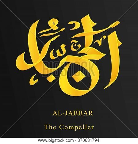 One Of From 99 Names Allah. Arabic Asmaul Husna, Al-jabbar Or The Compeller
