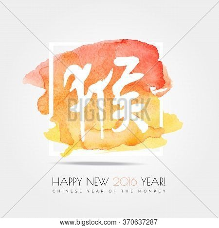 Chinese Zodiac. Happy New 2016 Year Of The Red Mokey . White Vector Hieroglyph Monkey On The Waterco