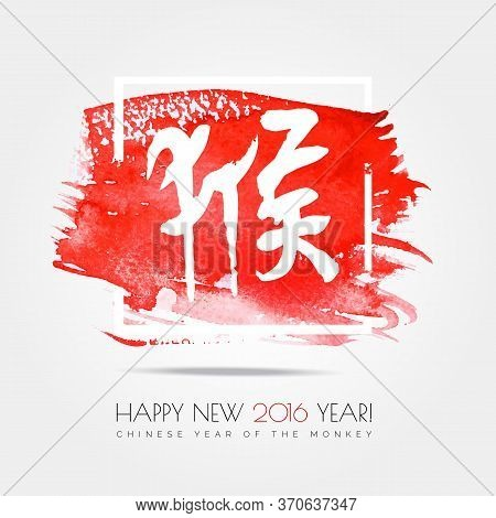 Chinese Zodiac. Happy New 2016 Year Of The Red Mokey . White Vector Hieroglyph Monkey On Red Stroke