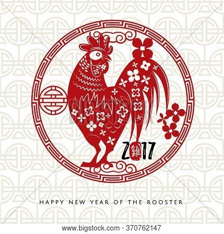 Oriental Happy Chinese New Year 2017, Year Of The Rooster. Round Circle Plate Ornament Decoration Wi