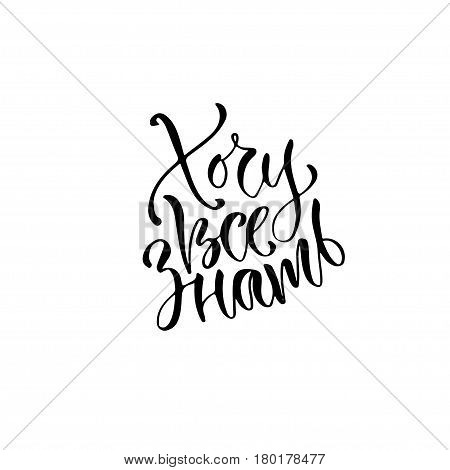 Modern vector lettering. Inspirational hand lettered quote for wall poster. Printable calligraphy phrase. T-shirt print design. I want to know everything - phrase in russian language.