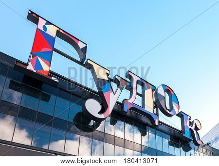 Samara Russia - April 1 2017: Sign of shopping center Gudok against the blue sky. Gudok is the one of the largest Store in Samara Russia