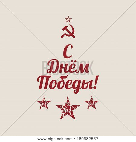 May 9 Russian holiday Victory Day background template. Russian translation of the inscription: May 9. Happy Victory day. Cracked stars