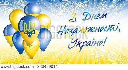 Happy Independence Day, Ukraine! Creative Congrats. Ukrainian Language. Isolated Abstract Graphic De