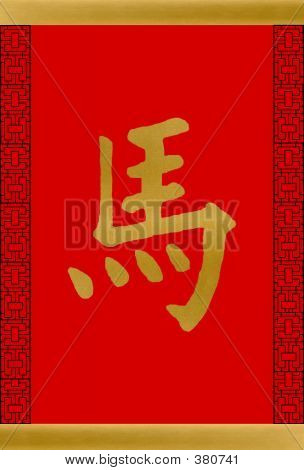 chinese character for horse, in textured gold pattern with vivid red background & chinese style latticework. gold & red colors are good luck in the chinese culture. people born in the year of the horse are energetic, extroverted & intelligent. poster