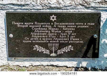 The place where in December 1941 killed more than 54600 Jews. Ukraine - April 02 2017: Granite Monument to the victims of the Holocaust in the village of Bogdanovka.