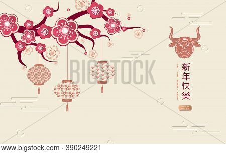 Happy New Year 2021. A Horizontal Banner With Chinese Elements Of The New Year.translation From Chin