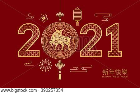 Cny 2021 Golden Metal Ox Greeting Cards With Lunar Festival Mascots On Red Background. Vector Cny Ha