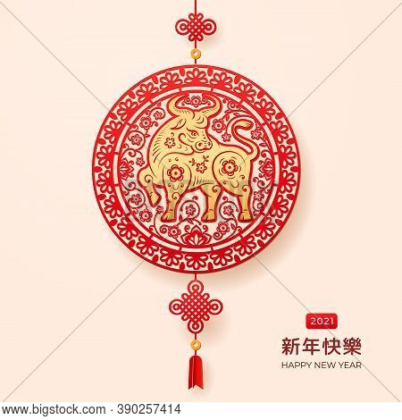 Hanging Decoration With Golden Metal Ox Sign Of 2021 Cny. Happy Chinese New Year Text Translation. B