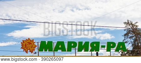Altai, Russia - 08.15.2020: A Bright Multicolored Sign On The Roof Of The Maria Ra Grocery Store. Sc