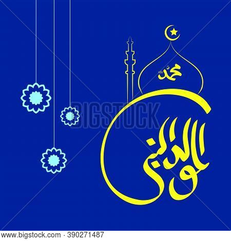 Design For Celebrating Birthday Of The Prophet Muhammad, Peace Be Upon Him,